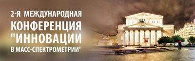 2-Ая международная конференция «инновации в масс-спектрометрии: приборы и методы»