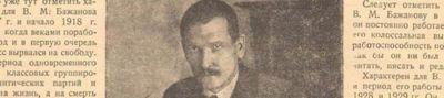 Бажанов василий михайлович — горный инженер и организатор угольной промышленности - «военные действия»