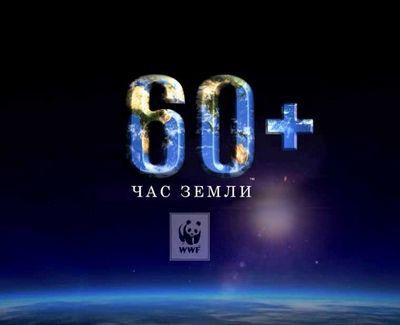 Час земли акция планетарного масштаба