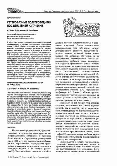 Дефекты повышают фотолюминесценцию двумерных полупроводников