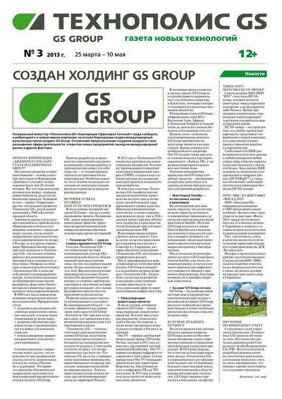 Gs group представил первые результаты применения наноуглеродного материала собственной разработки