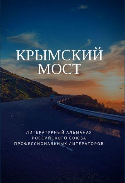 Крымское солнце зажжет лампочки в домах украинцев
