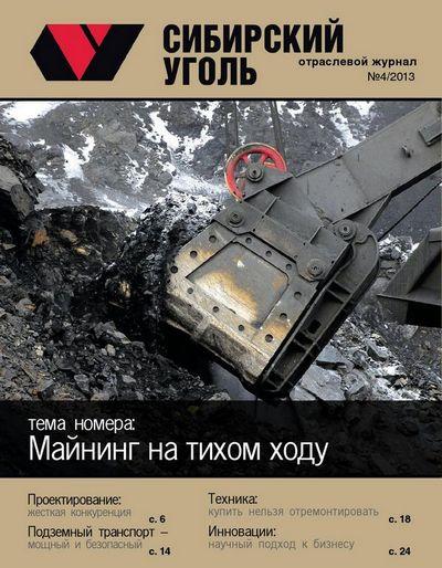 «Мечел» приостановил добычу на шахте в якутии из-за задымления