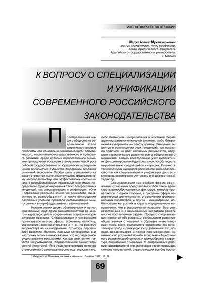 Медведев: необходим баланс между развитием научных исследований и законодательством