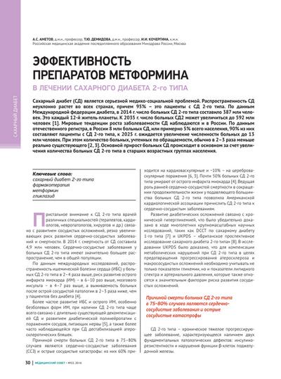 Метформин способен противостоять развитию рака
