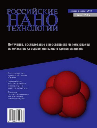 Начала работу первая в россии школа метрологии и стандартизации в нанотехнологиях и наноиндустрии