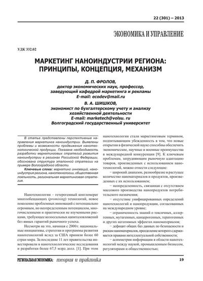 «Национальные программы развития наноиндустрии за рубежом» представлены на международном форуме нанотехнологий в москве