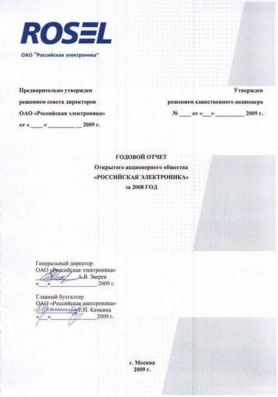 Новый состав совета директоров холдинга росэлектроника