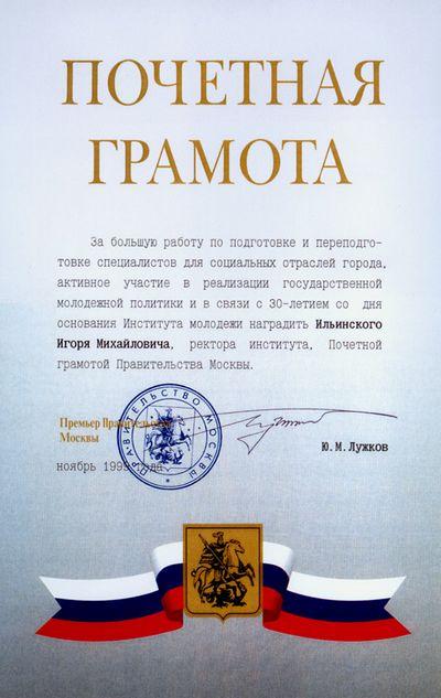 Почетная грамота мэра москвы