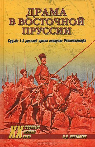 Преображенский полк, дневник военного атташе и беспилотник «predator»
