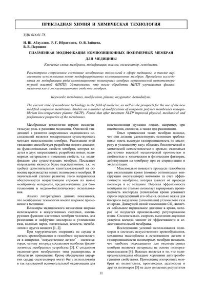 Российские ученые исследовали роль селективной поверхности в изменении свойств полимеров