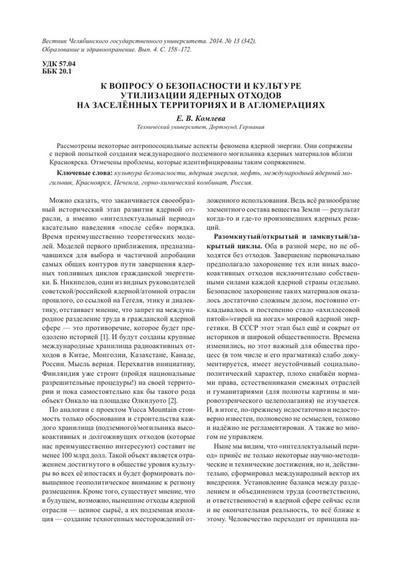 Российские учёные повышают надёжность хранения ядерных отходов
