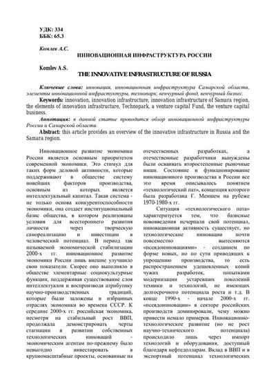 Рвк и анд будут совместно развивать инновации в россии