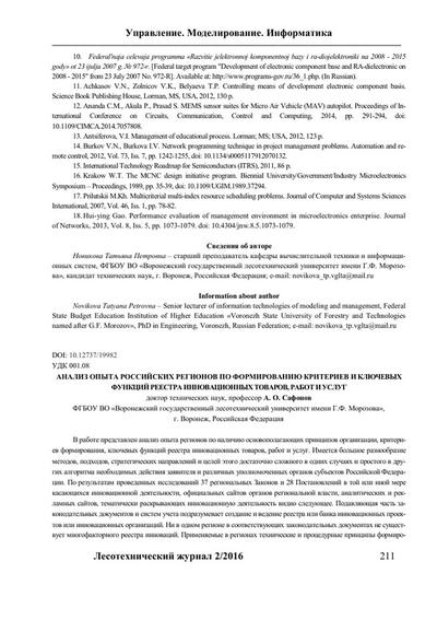 Сахалинская область: формируется реестр инновационных компаний
