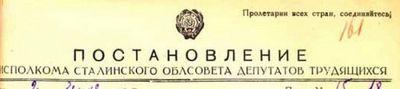 Самые смешные распоряжения сталинской областной власти - «военные действия»