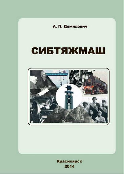 Сапцин владимир михайлович, научная биография