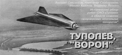 Советский гиперзвуковой беспилотный разведчик «ворон» - «военные действия»