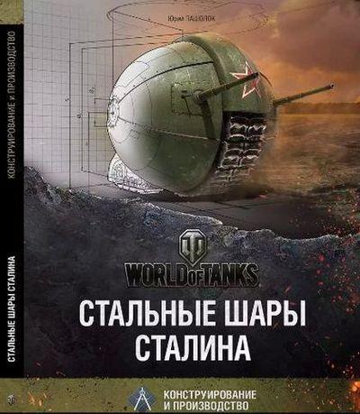 Стальные шары сталина, «тигры» в грязи и будущее оружия