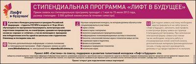 Стипендиальная программа лифт в будущее