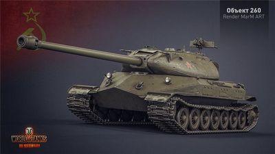 Тяжёлый танк ис-7 («объект 260»)