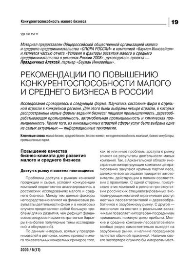 Томский образовательный кластер разработает образовательные программы для малого и среднего бизнеса
