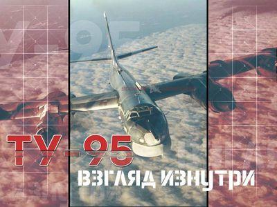 Ту-95. взгляд изнутри - «военные действия»