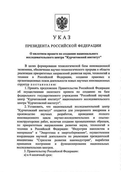 Указ «о пилотном проекте по созданию национального исследовательского центра «курчатовский институт»